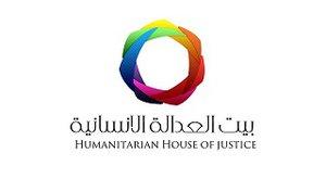 Humanitarian-House-of-Justice.jpg