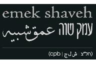 emek-shalom-p.png