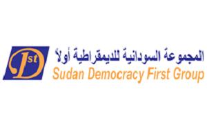 sdfg-logo.png