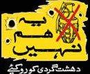 ye-hum-naheen-logo.jpg